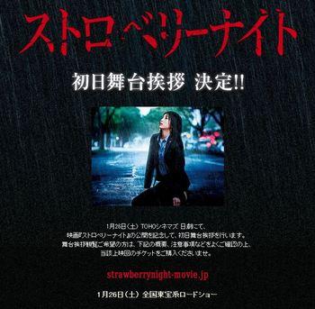 ストロベリーナイト_初日舞台挨拶.JPG