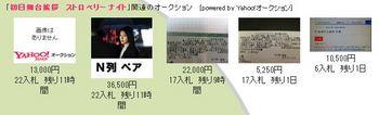 ストロベリーナイト_初日舞台挨拶チケット.JPG