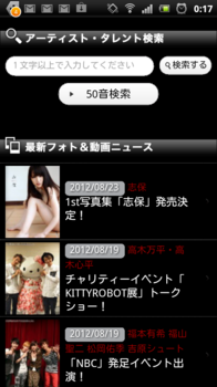 screenshot_2012-08-25_0017_1.png