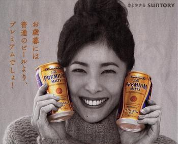 TakeuchiYuko_SUNTORY_b.JPG