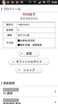 screenshot_2012-08-25_0020.png